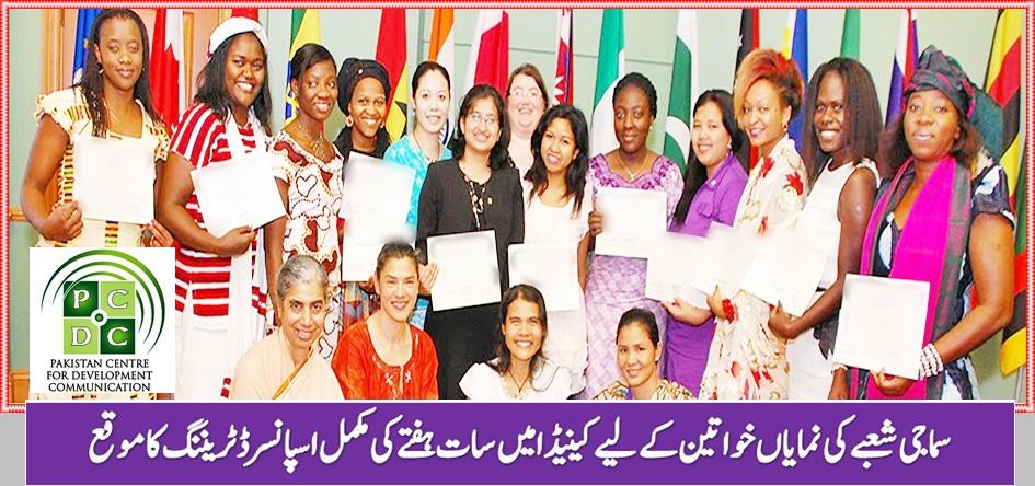 کینیڈا میں این جی اوز سے وابستہ خواتین کارکنوں کے لیے سات ہفتے کی مکمل اسپانسرڈ فیلوشپ حاصل کرنے کا موقع۔