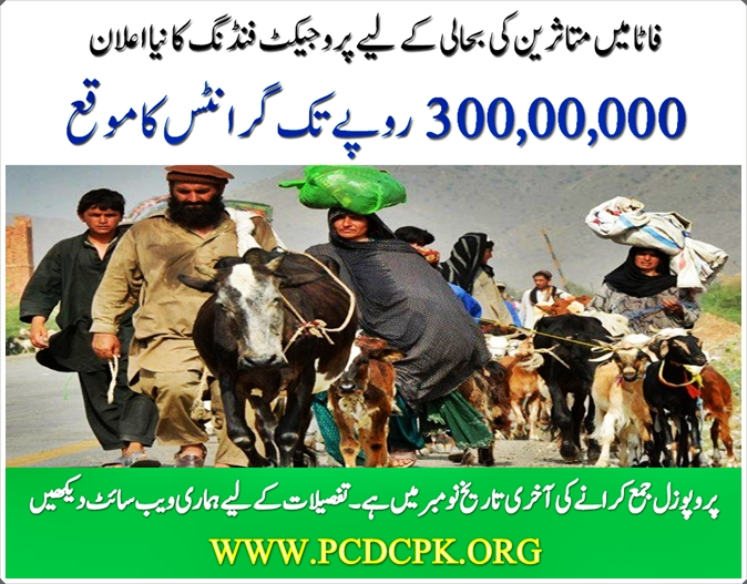 300,00,000 Rupees Funding Opportunity for NGOs in FATA. Last Date to Submit Proposals by Registered Pakistani Organizations is in Nov 2017