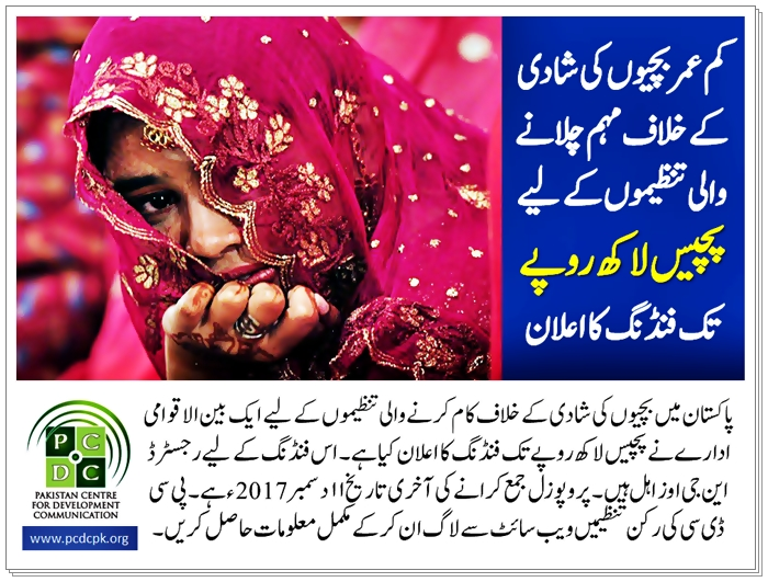 International Organization Inviting Proposals From Pakistani NGOs To Fund Upto 25 Lac Rupees Projects On Elimination Of Girl Child Marriages