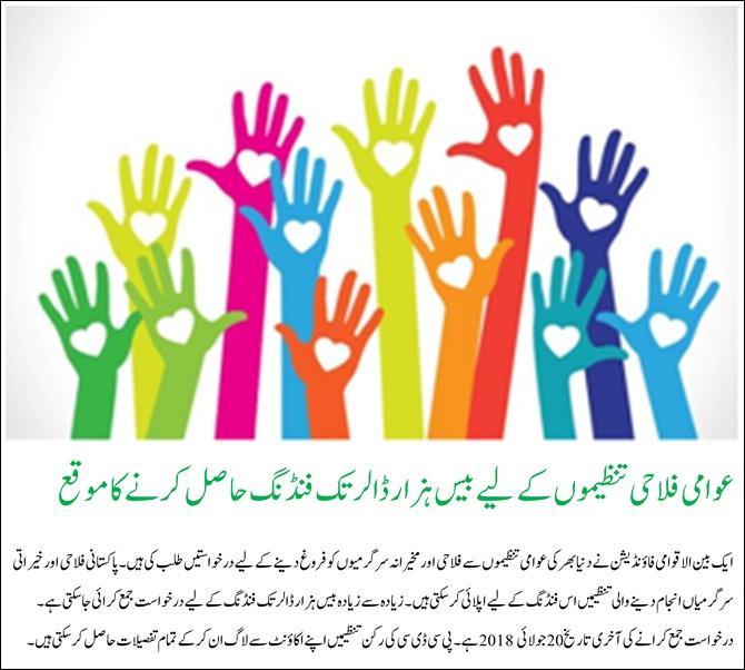 پاکستانی عوامی فلاحی تنظیموں کے لیے مخیرانہ سرگرمیوں پر مبنی پروجیکٹس کے لیے بیس ہزار ڈالر تک فنڈنگ حاصل کرنے کا موقع