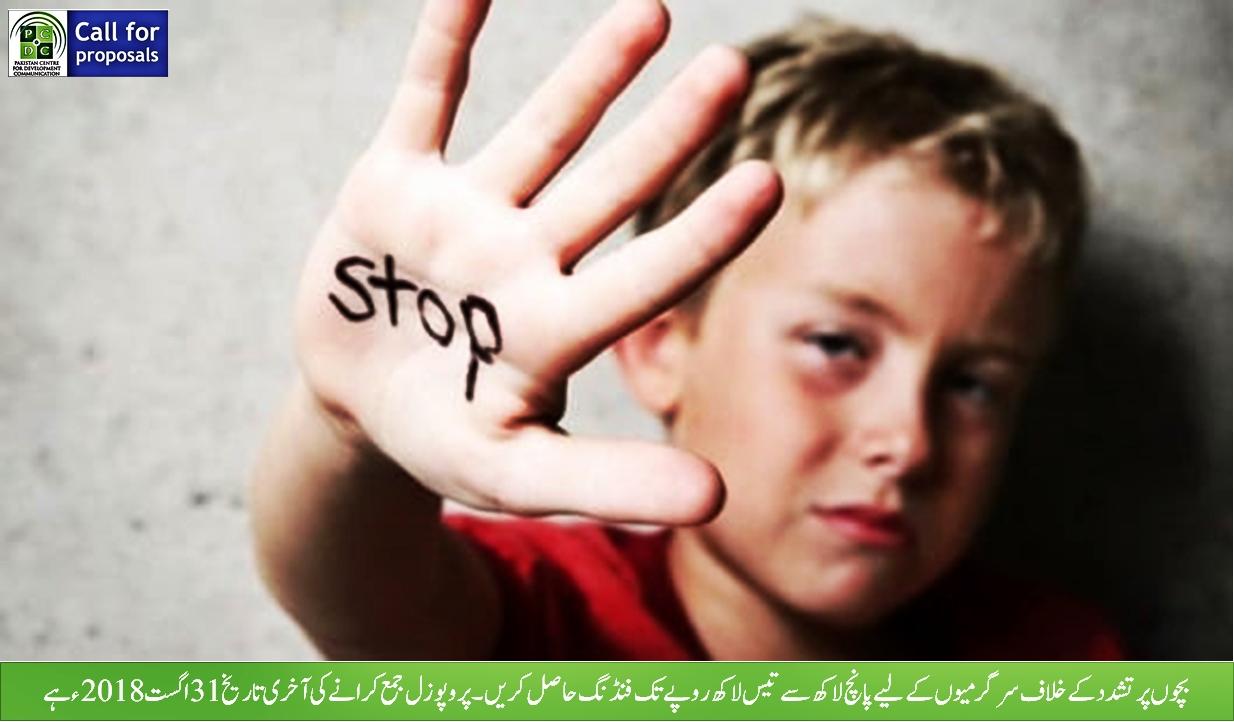 بچوں پر تشدد کے خلاف سرگرمیوں کے لیے پانچ لاکھ سے تیس لاکھ روپے تک فنڈنگ حاصل کریں۔ پروپوزل جمع کرانے کی آخری تاریخ 31 اگست 2018ء ہے۔