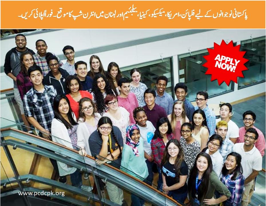 پاکستانی نوجوانوں کے لیے فلپائن، امریکا، میکسیکو، کینیا، بیلجئیم اور لبنان میں انٹرن شپ کا موقع۔ فوراً اپلائی کریں۔