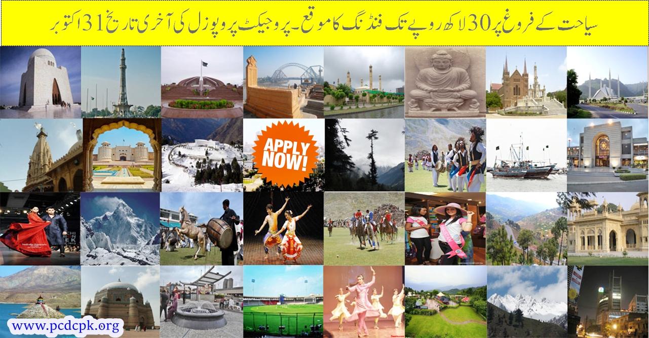 سیاحت کے فروغ پر 30لاکھ روپے تک فنڈنگ کا موقع۔ پروجیکٹ  پروپوزل کی آخری تاریخ 31 اکتوبر 2018 ہے