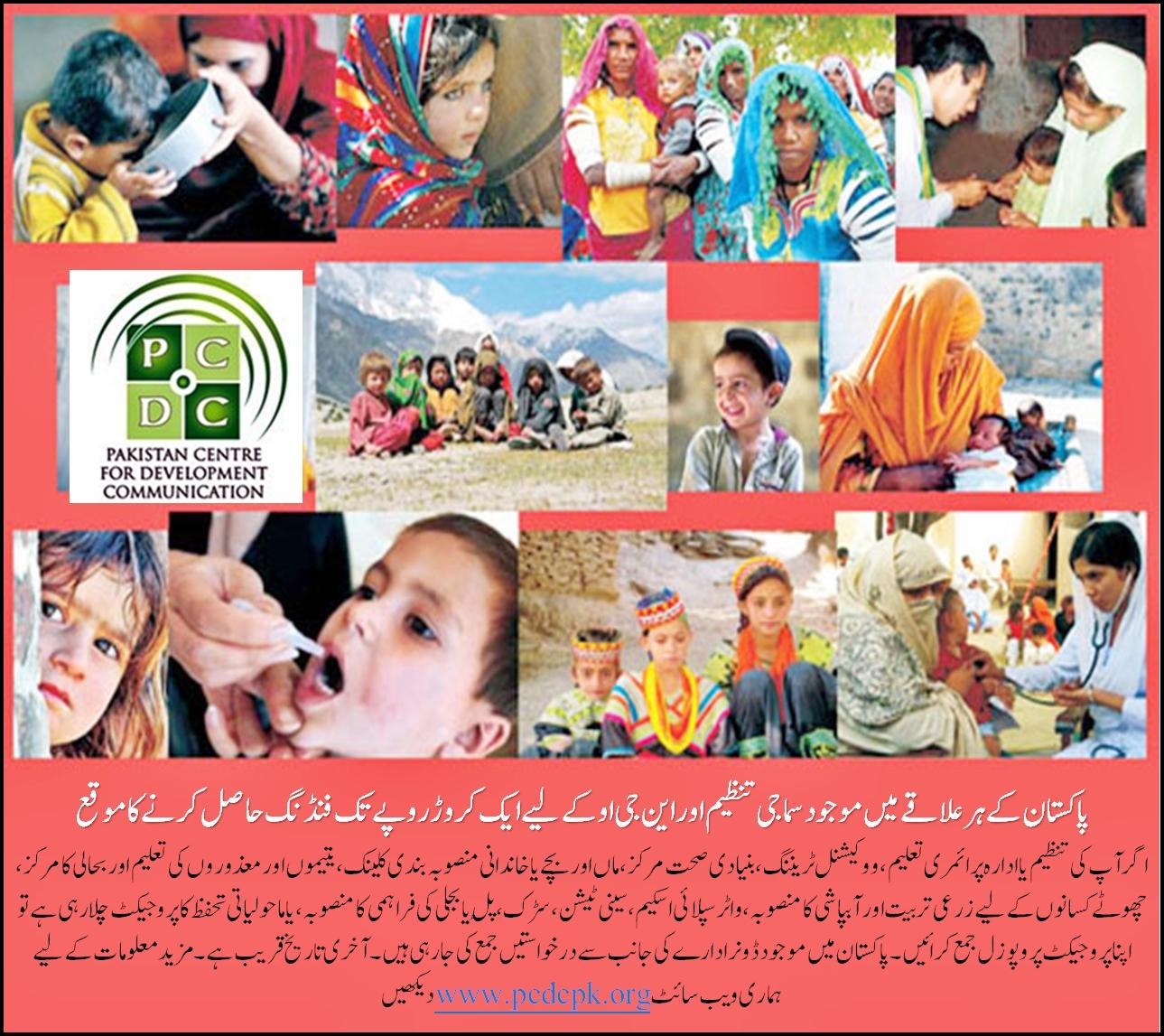 پاکستان کے ہر علاقے میں موجود سماجی تنظیم اور این جی او کے لیےایک کروڑ روپے تک فنڈنگ حاصل کرنے کا موقع
