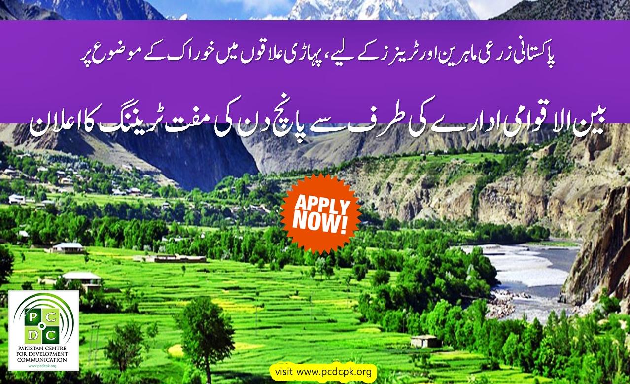 پاکستانی زرعی ماہرین اور ٹرینرز کے لیے، پہاڑی علاقوں میں خوراک اور غذائیت کے موضوع پر بین الاقوامی ادارے کی طرف سے پانچ دن کی مفت ٹریننگ کا اعلان۔ فوراً اپلائی کریں۔