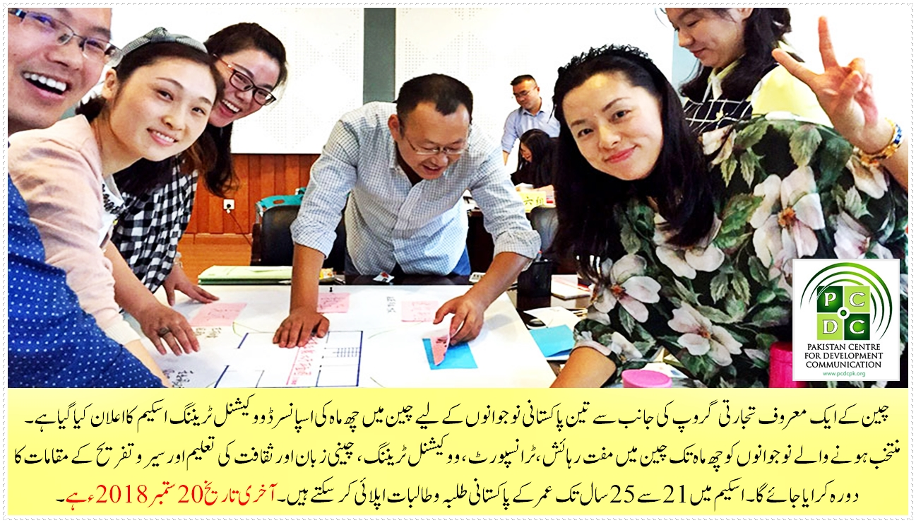 Three sponsored fellowships announced for young Pakistani students in China for six months. Free education, training, transport, accommodation & Chinese language education will be provided. The last date to apply is 20 Sep 2018.