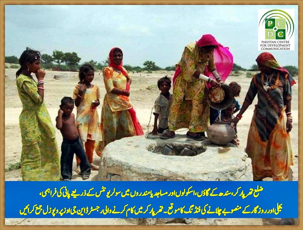 ضلع تھرپارکر، سندھ  کے گاؤں، اسکولوں اور مساجد یا مندروں میں سولر یونٹس کے ذریعے پانی کی فراہمی، بجلی اور روزگار کے منصوبے چلانے کی فنڈنگ  کا موقع۔ تھرپارکر میں کام کرنے والی رجسٹرڈ این جی اوز پروپوزل جمع کرائیں