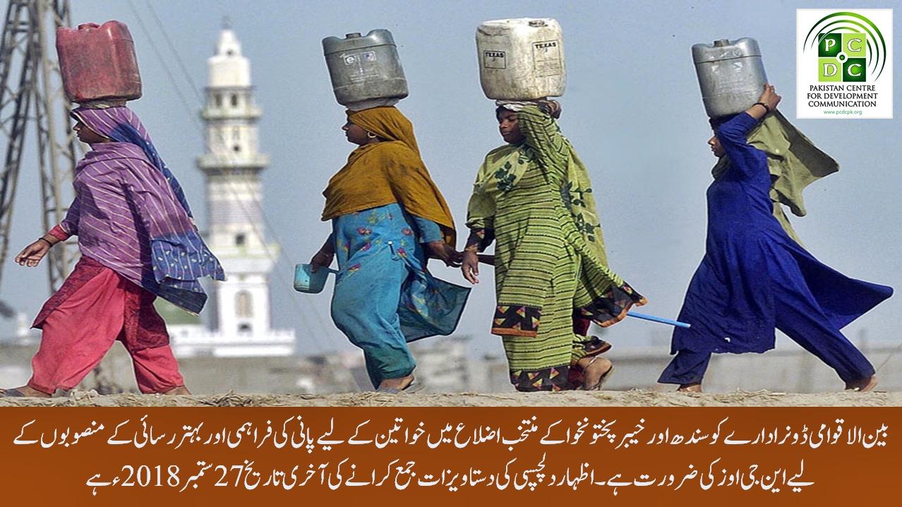 بین الاقوامی ڈونر ادارے کو سندھ اور خیبر پختونخوا کے منتخب اضلاع میں خواتین کے لیے پانی  کی فراہمی اور بہتر رسائی کے منصوبوں کے لیے این جی اوز  کی ضرور ت ہے ۔ اظہار دلچسپی  کی دستاویزات جمع کرانے کی آخری تاریخ 27 ستمبر 2018ء ہے