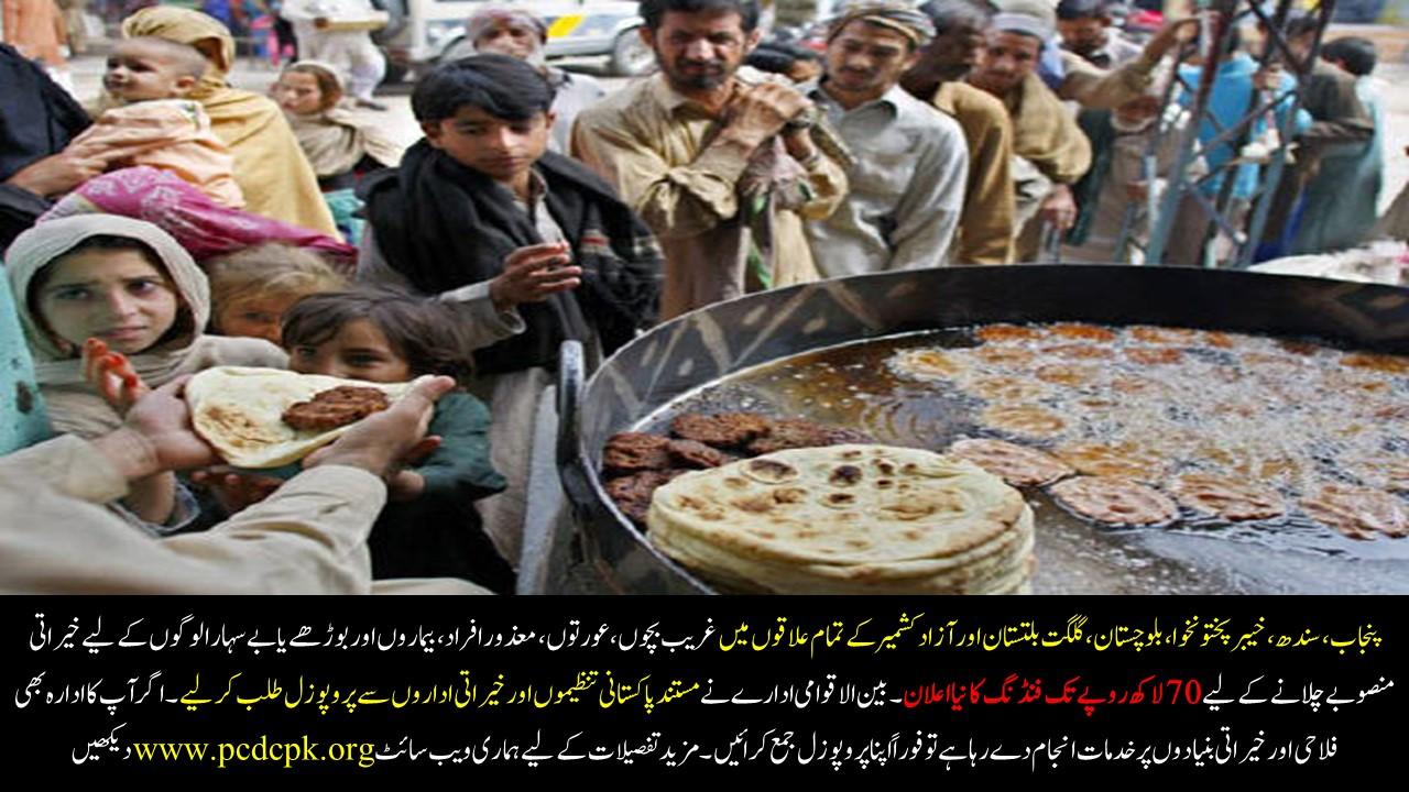 پنجاب، سندھ، خیبرپختونخوا، بلوچستان، گلگت بلتستان اور آزاد کشمیر کے تمام علاقوں میں غریب بچوں، عورتوں، معذور افراد ، بیماروں اور بوڑھے یا بے سہارا لوگوں کے لیے خیراتی منصوبے چلانے کے لیے70 لاکھ روپے تک فنڈنگ کا نیا اعلان۔ مستند پاکستانی تنظیمبں اور خیراتی ادارے پروپوزل جمع کرائیں