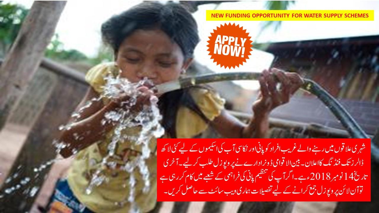 شہری علاقوں میں رہنے والے غریب افراد کو پانی اور نکاسی آب کی اسکیموں کے لیے کئی لاکھ ڈالر تک فنڈنگ کا اعلان۔