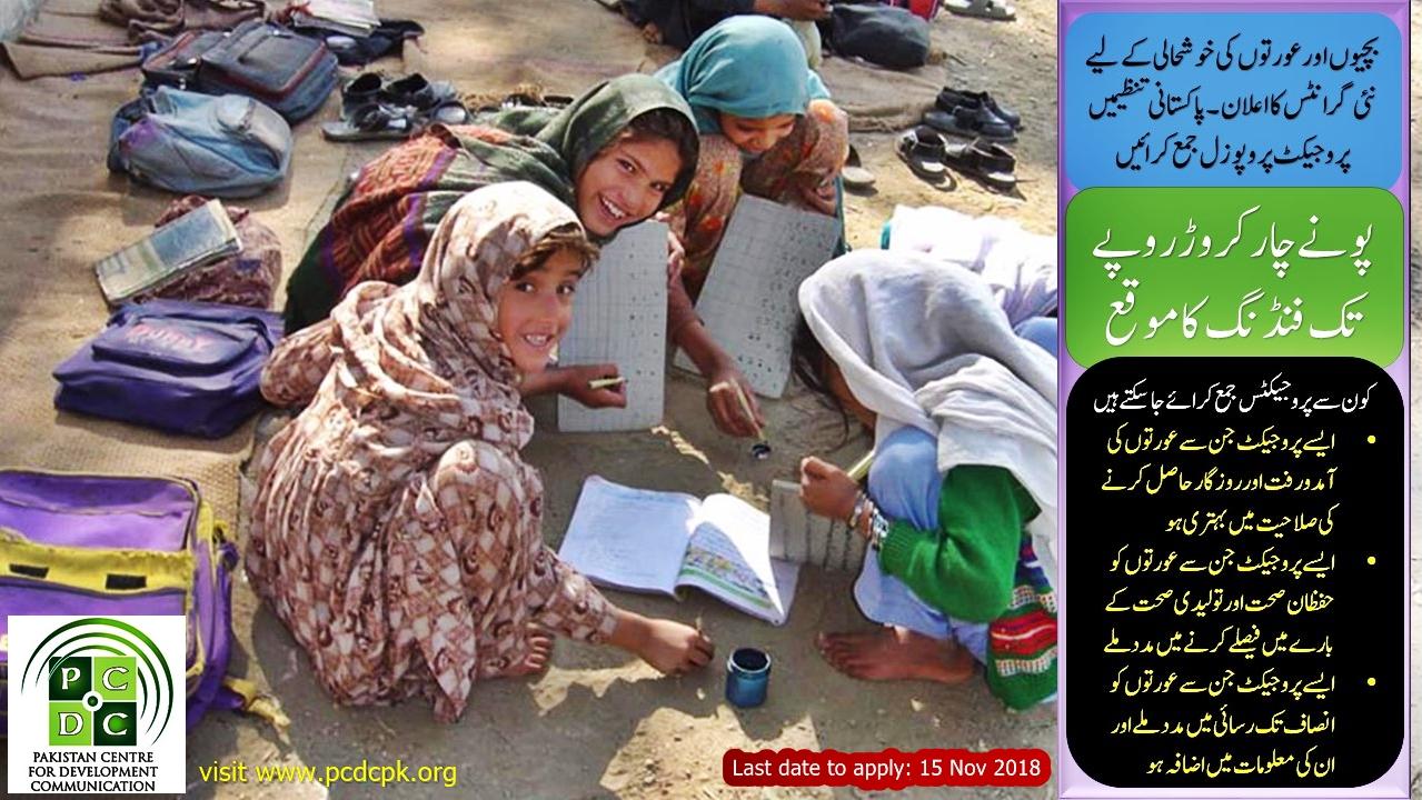 بچیوں اور عورتوں کی خوشحالی کے لیے پونے چار کروڑ روپے تک نئی گرانٹس کا اعلان