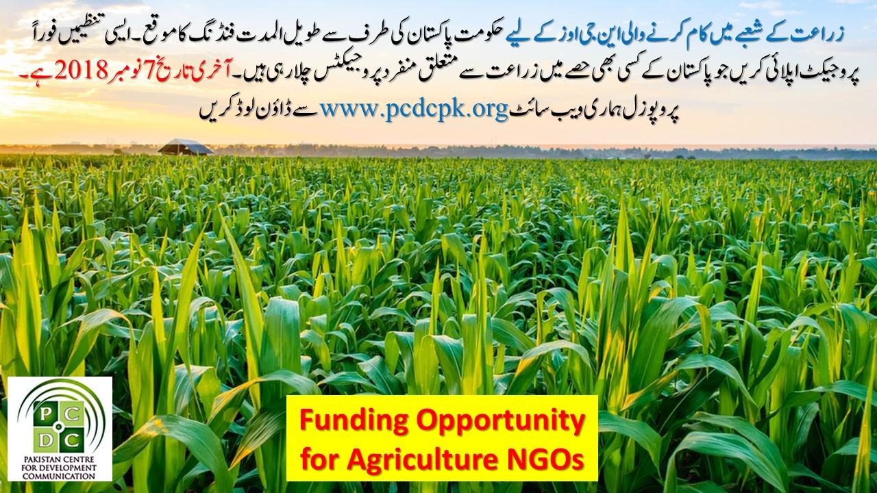زراعت کے شعبےمیں کام کرنے والی این جی اوز کے لیے حکومت پاکستان کی طرف سے طویل المدت فنڈنگ کا موقع